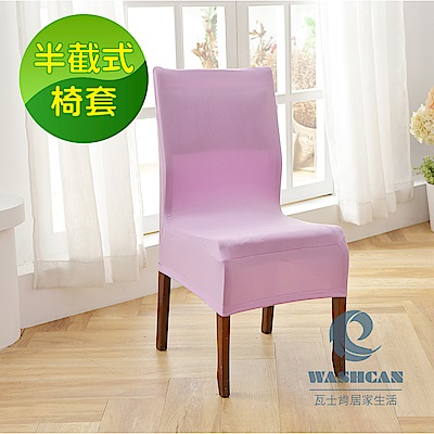 Washcan瓦士肯 時尚典雅素色餐桌椅 彈性半截式椅套-淺紫色-四入