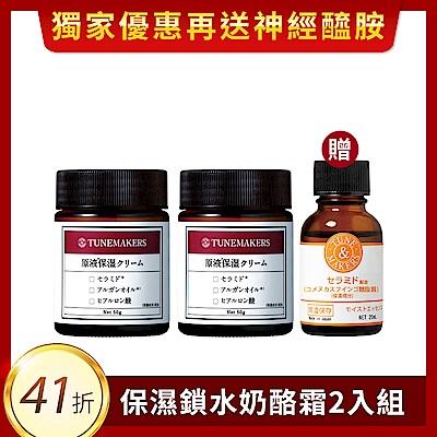 (2入組)TUNEMAKERS 原液保濕乳霜50g 送神經醯胺 20mL