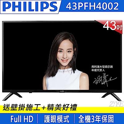 PHILIPS飛利浦 43吋 FHD液晶顯示器+視訊盒 43PFH4002