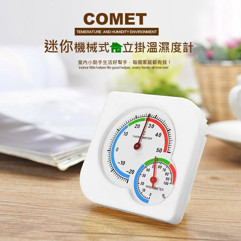 COMET 迷你機械式立掛溫濕度計(WS-A7)