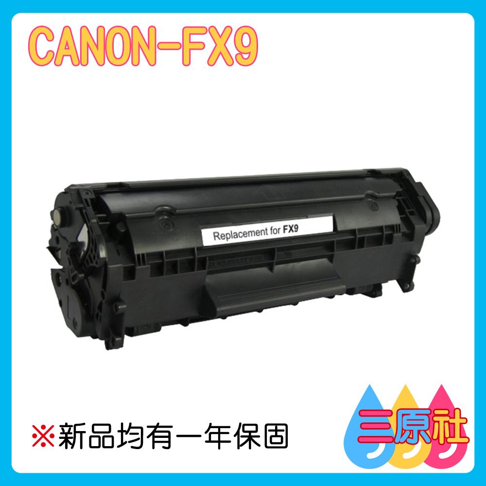 三原社 辦公耗材 CANON FX-9 全新 碳粉匣 佳能 通用 黑白碳粉匣 事務機可用