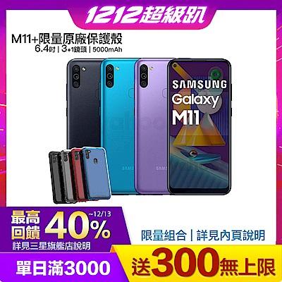 [限量原廠保護殼] Samsung M11 (3G/32G) 6.4吋 四鏡頭