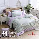 MONTAGUT-摩洛哥花茶-精梳棉-雙人七件式鋪棉床罩組(紫綠)