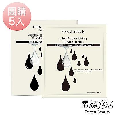 氧顏森活 Forest Beauty 珍愛版 彈嫩補水生物纖維面膜 5盒