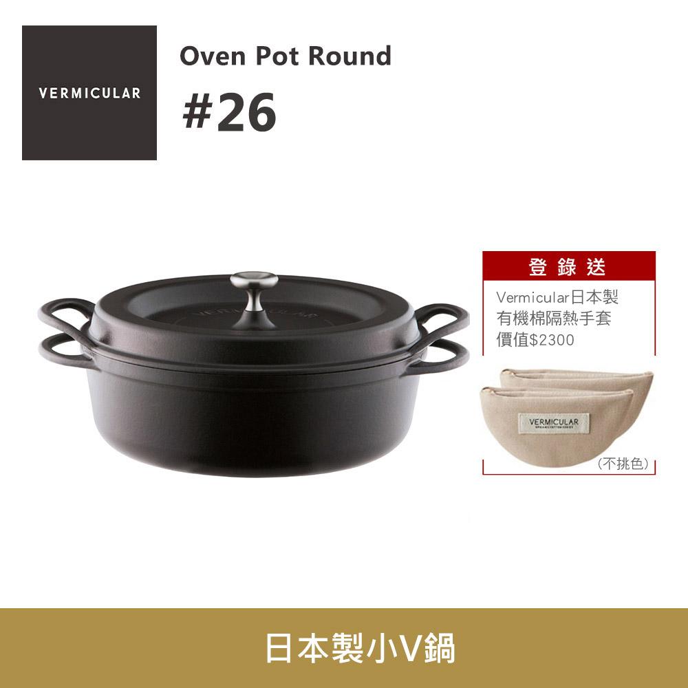【Vermicular】日本製琺瑯鑄鐵鍋26cm小V壽喜燒鍋 - 碳黑色
