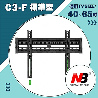 NB C3-F/40-65吋超薄液晶電視螢幕萬用壁掛架
