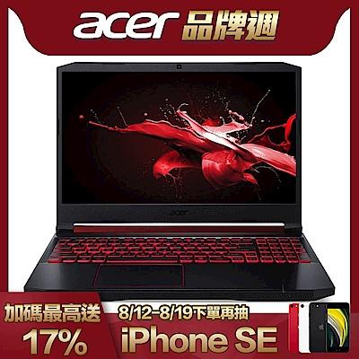 Acer AN515-55-51GB 15吋電競筆電