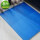 【Abuns】隔音避震運動地墊-藍色2入(8片裝)