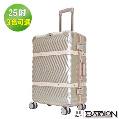 義大利BATOLON  25吋  夢想啟程TSA鎖PC鋁框箱/行李箱 (3色任選)
