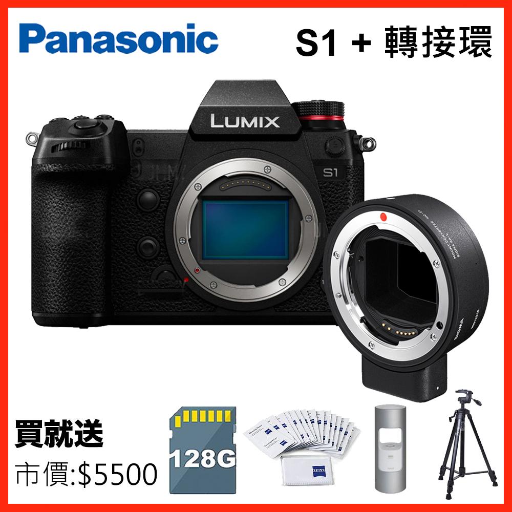 Panasonic S1 單機身(公司貨) + SIGMA MC-21 EF 轉接環