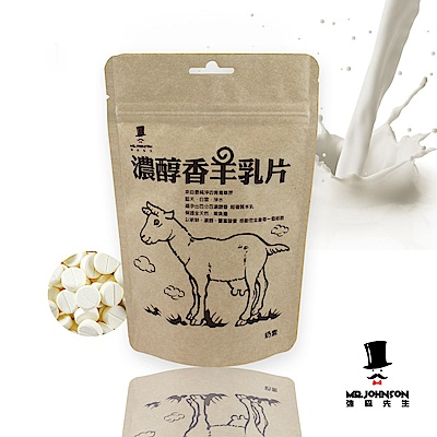 強森先生 濃醇香羊乳片(100g)