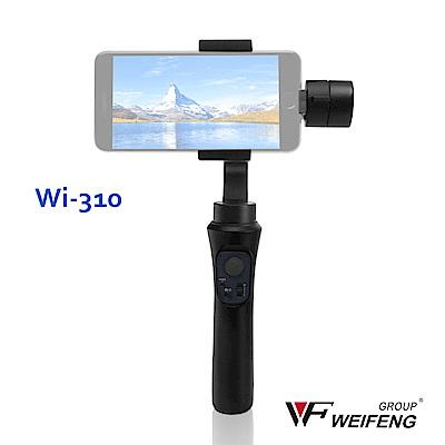 WEIFENG Wi-310 手持穩定器(手機/Gopro)-平輸