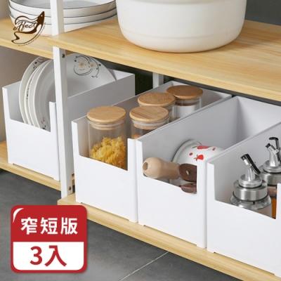 【Effect】多功能櫥櫃廚房收納盒 窄短版(3入組)