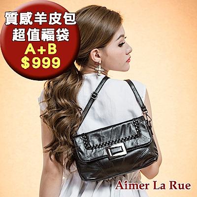 Aimer-La-Rue-質感羊皮包超福組合-A