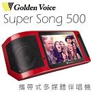 GoldenVoice 金嗓 Super Song 500 攜帶式多媒體伴唱機 卡拉OK