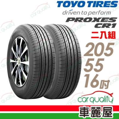 【TOYO】PROXES CR1 低噪音濕地操控性輪胎_二入組_205/55/16