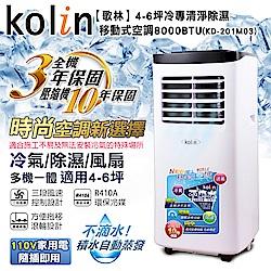 KOLIN歌林 不滴水4-6坪冷專清淨除濕移動式
