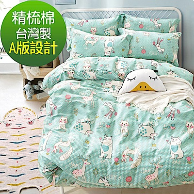 La Lune 台灣製40支精梳純棉雙人床包被套四件組 森林變裝秀