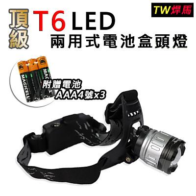TW焊馬 頂級T6 LED 兩用式電池盒頭燈CY-H5208