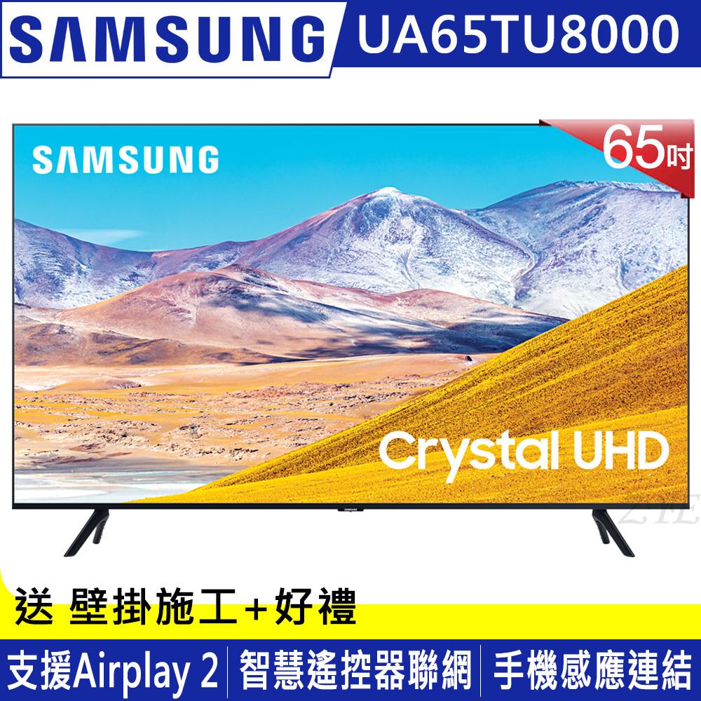 SAMSUNG三星 65吋 4K UHD連網液晶電視 UA65TU8000WXZW
