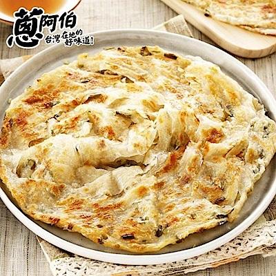 蔥阿伯 祖傳蔥抓餅(5片/包,共三包)