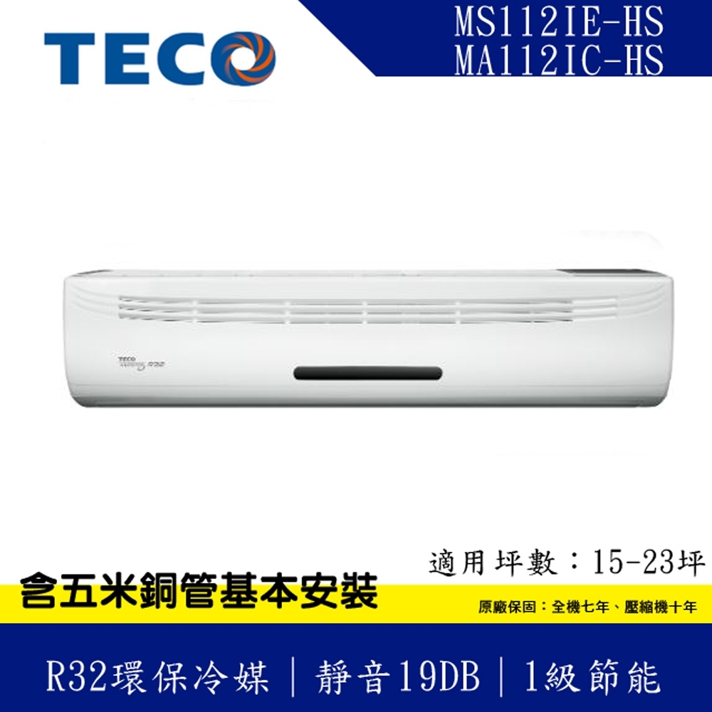 TECO東元 15-23坪 1級變頻冷專冷氣 MS112IE-HS/MA112IC-HS 頂級系列
