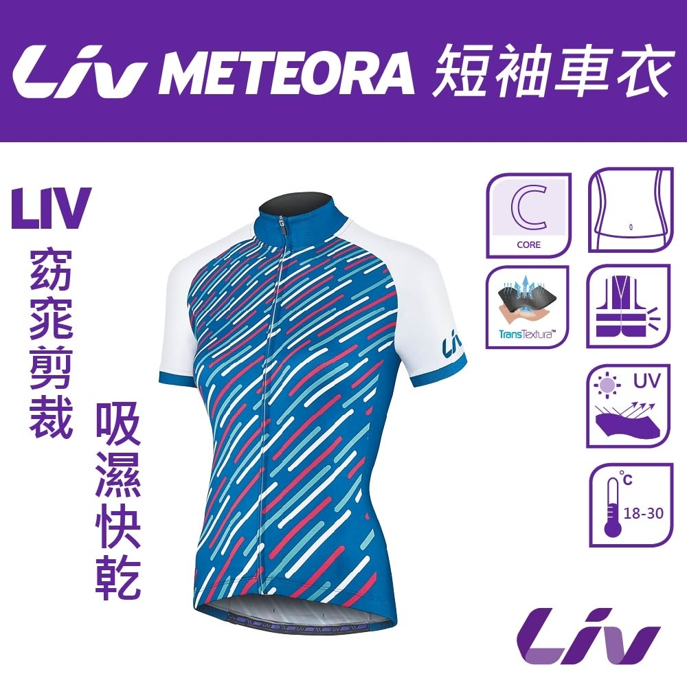 Liv Meteora 短袖車衣