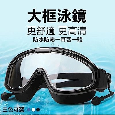 OOJD 大鏡面泳鏡 防霧蛙鏡 成人運動泳鏡 訓練戲水游泳護目鏡(耳塞一體)
