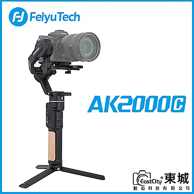 Feiyu 飛宇 AK2000C 單眼相機三軸穩定器 (公司貨)
