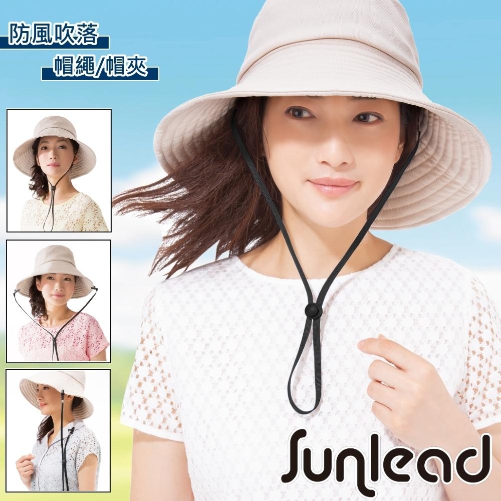 Sunlead 防風吹落帽繩/帽夾