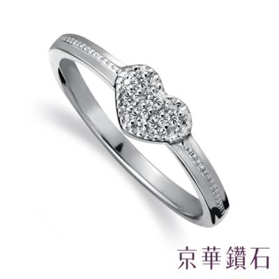 京華鑽石 10K金 心有所屬 0.05克拉 心型美鑽女戒