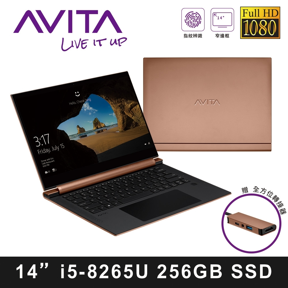 AVITA ADMIROR 14吋筆電(i5-8265U/8G/256GBSSD 炫咖啡
