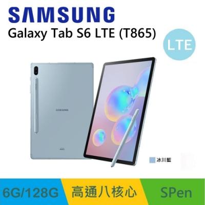 Samsung Galaxy Tab S6 10.5吋 LTE (T865) 冰川藍