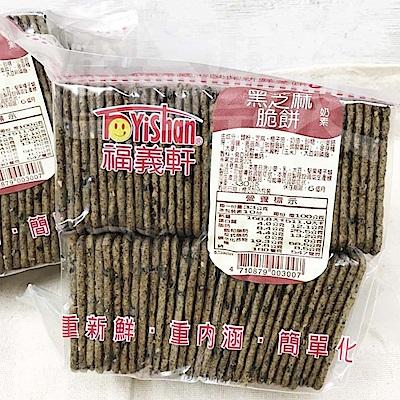 【福義軒】黑芝麻脆餅 3包組(330g/包)