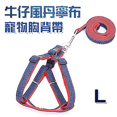 牛仔風丹寧布寵物胸背帶(L)