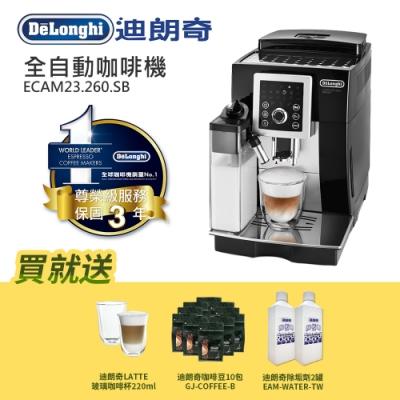 Delonghi迪朗奇欣穎型全自動義式咖啡機 ECAM23.260.SB