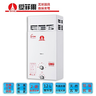 愛菲爾eiffe防風型熱水器RF12L(天然瓦斯)
