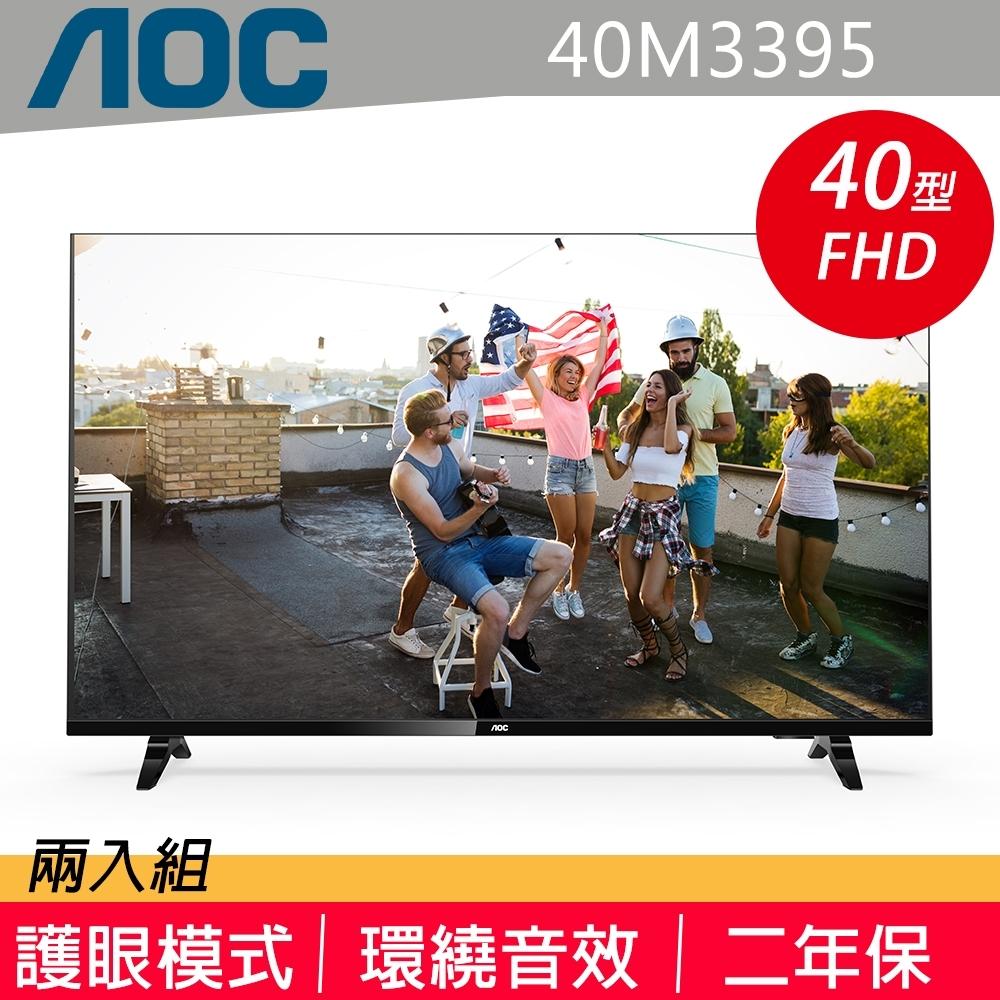 AOC 40型 無邊框液晶顯示器(40M3395)(兩入組)