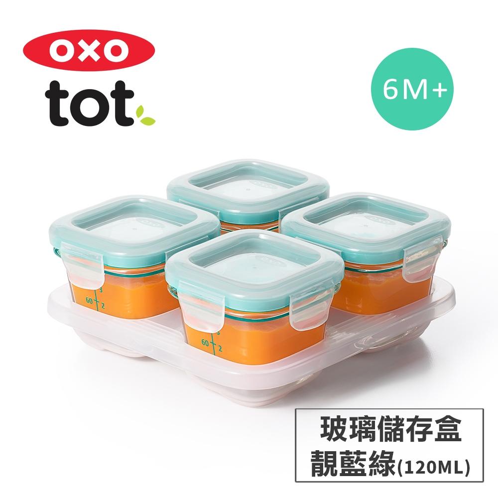 美國OXO tot 好滋味玻璃儲存盒(4oz)-靚藍綠