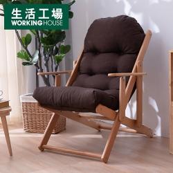 【生活工場】北歐簡約櫸木躺椅-深咖啡色