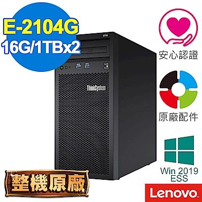 Lenovo ST50 伺服器 E-2104G/16G/1TBx2/250W/2019ESS