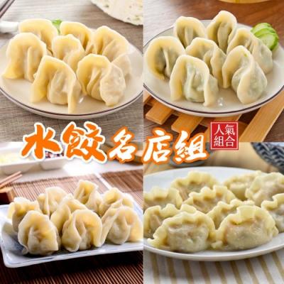 水餃名店組FA‧東門三色+巧之味+標太郎水餃