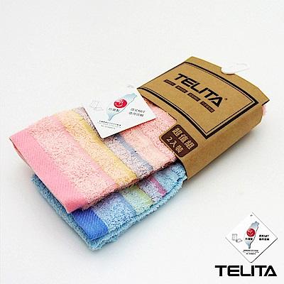 TELITA 純棉粉彩條紋易擰乾毛巾(2入組)