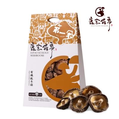 【鹿窯菇事】有機驗證-第一朵乾冬菇 尺寸L 三角盒 55g/盒