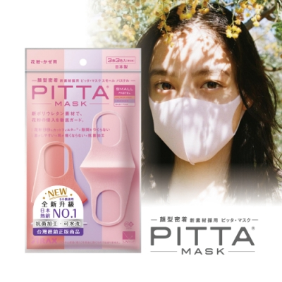 日本PITTA MASK 新升級高密合可水洗口罩-粉薰紫S(一包3片入)