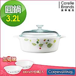 康寧Corningware 3.25L圓形康寧鍋-綠野微風