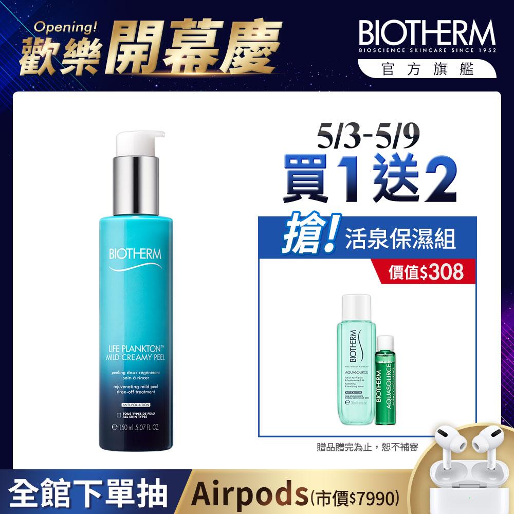 【官方直營】Biotherm 碧兒泉 奇蹟角質發光乳 150ml (BIOTHERM碧兒泉)