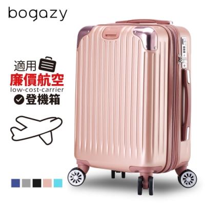 Bogazy 雪之奇蹟II 18吋可加大磨砂霧面行李箱(玫瑰金)