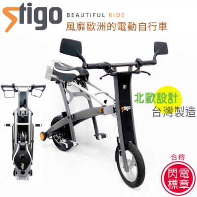 STIGO北歐設計 StigoPlus 12吋輕型合格閃電標章折疊電動自行車-灰