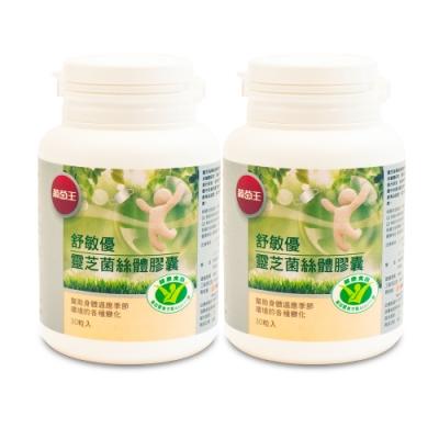 【葡萄王】舒敏優30粒X2盒(國家調整過敏體質健康食品認證)-快